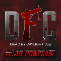 DFC Dead by Daylight 大会 vol.10(PC&PS4版)