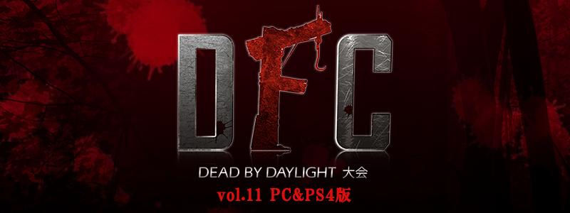 DFC Dead by Daylight 大会 vol.11(PC&PS4版)