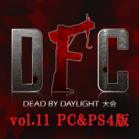 DFC Dead by Daylight vol.11 大会結果💀