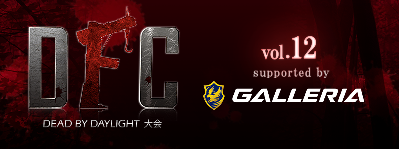 DFC Dead by Daylight 大会 vol.12 決勝大会 supported by GALLERIA