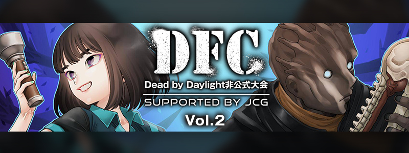 Dead by Daylight コミュニティ支援大会『DFC supported by JCG Vol.2』結果速報