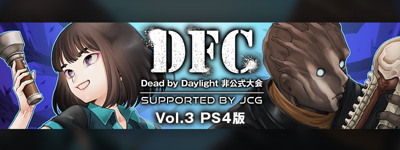 Dead by Daylight コミュニティ支援大会『DFC supported by JCG Vol.3』大会結果