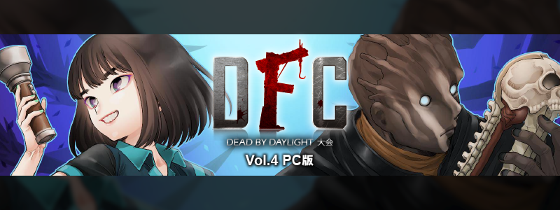 DFC Dead by Daylight 大会 vol.4 出演者決定!!