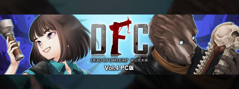 DFC Dead by Daylight大会 vol.4 大会結果速報!