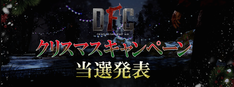 DFC Dead by Daylight 大会 vol.4 クリスマスキャンペーン 当選発表!!