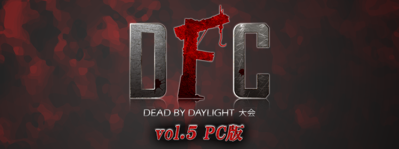 DFC Dead by Daylight 大会 vol.5 出演者決定!!