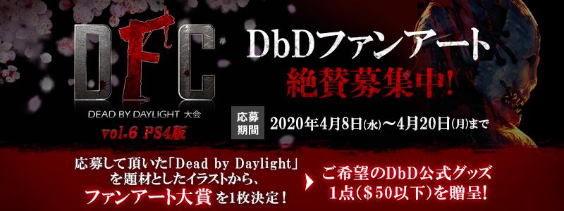 DbDファンアート募集_800x300.png