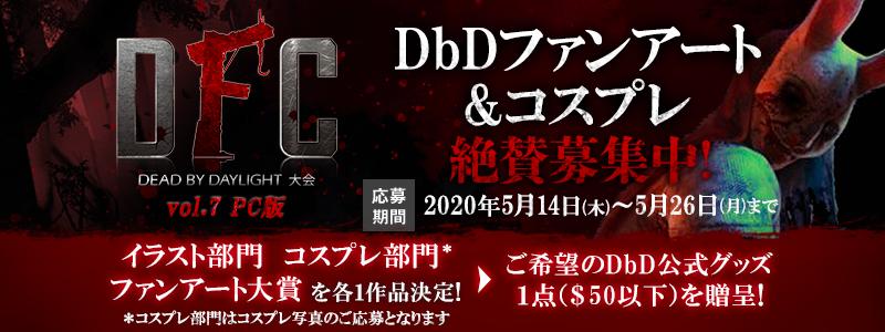 DFC Dead by Daylight大会 vol.7(PC版)ファンアート&コスプレ写真募集!
