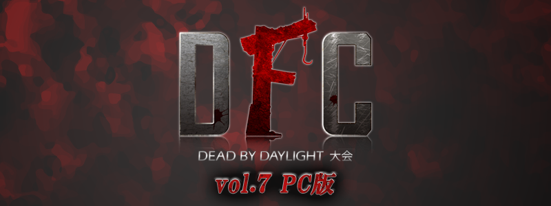 DFC Dead by Daylight 大会 vol.7 出演者決定!!