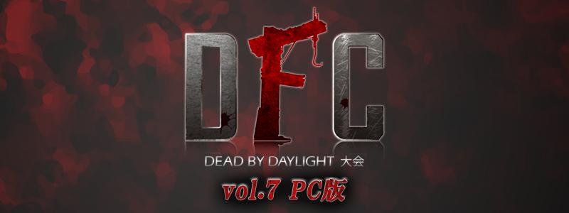 DFC Dead by Daylight 大会 vol.7 出演者決定!!