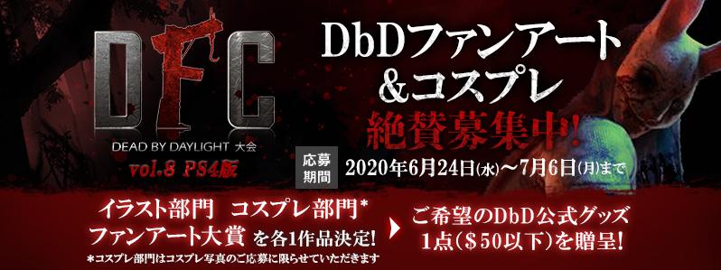 DFC Dead by Daylight大会 vol.8 DbDファンアート&コスプレ写真 大募集!
