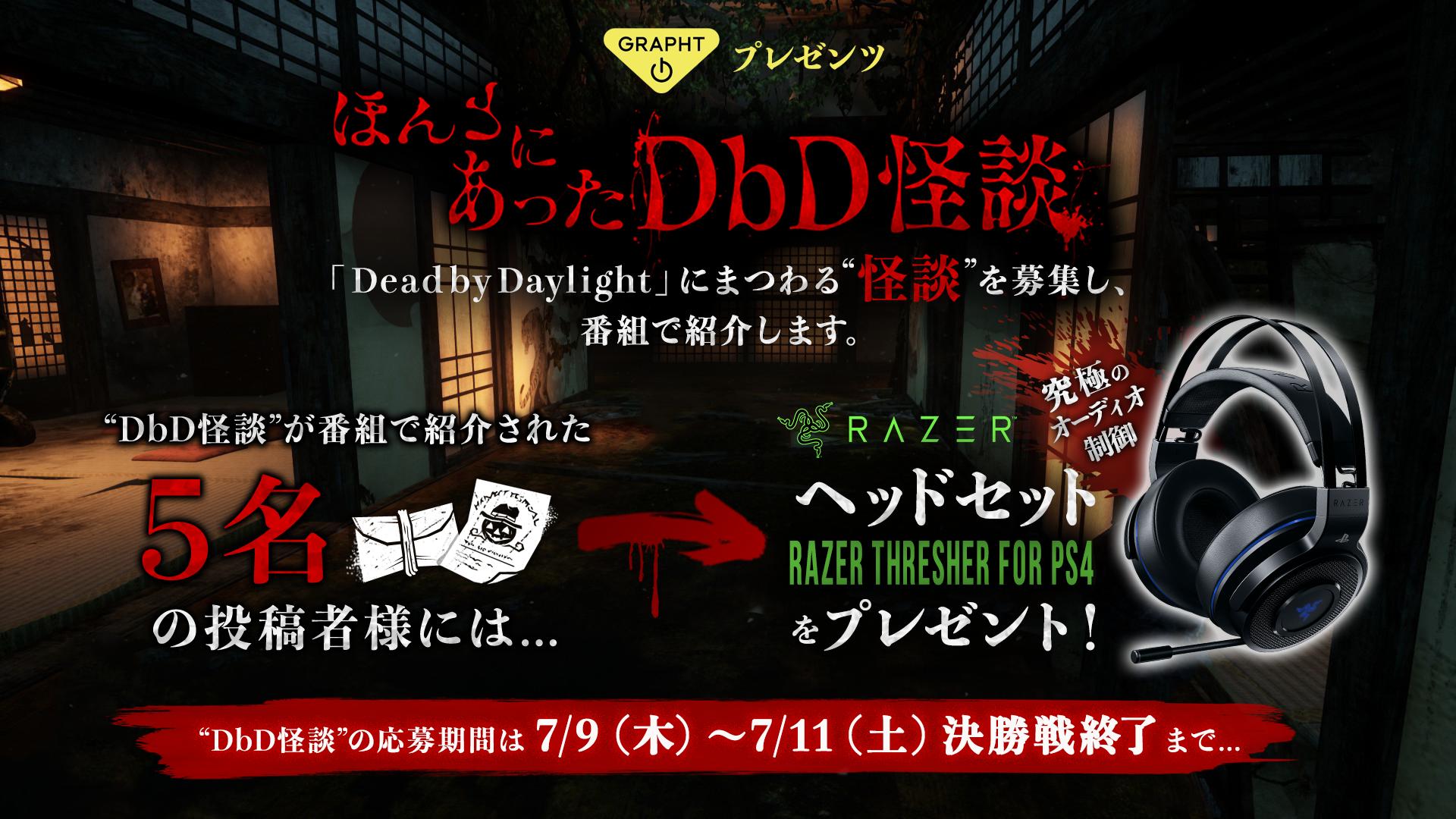 DbD怪談賞品(vol.8).png