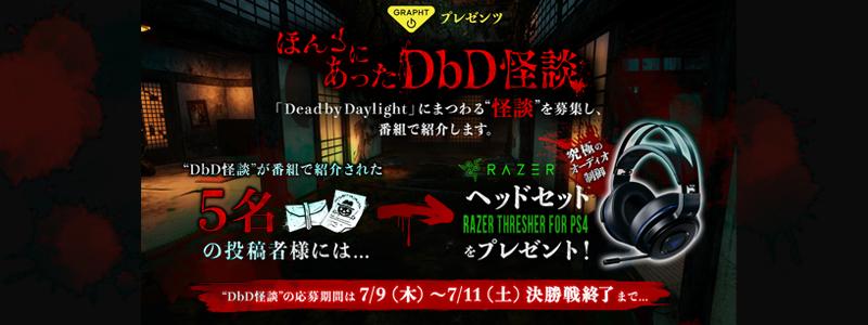 DFC Dead by Daylight大会 vol.8 緊急特別企画!