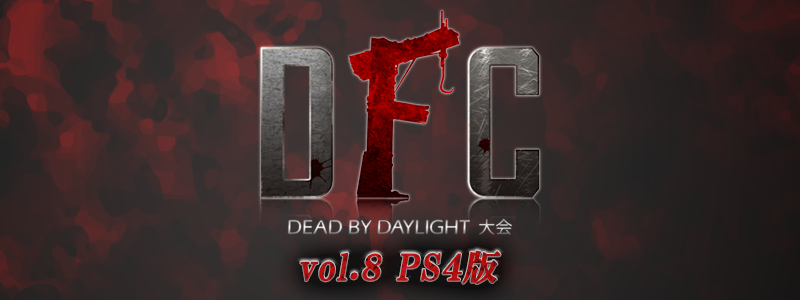 DFC Dead by Daylight大会 vol.8(PS4版) 大会結果!