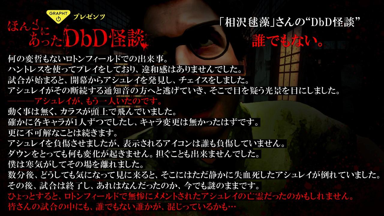 相沢 DbD怪談.jpg