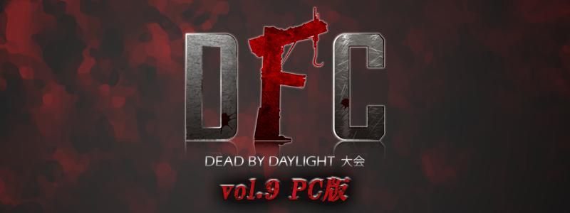 DFC Dead by Daylight大会 vol.9 超豪華ゲストが出演決定!!