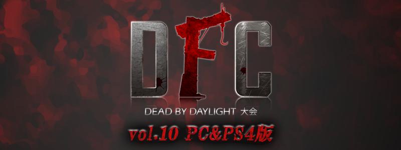 DFC Dead by Daylight大会 vol.10 超豪華ゲストが出演決定!!