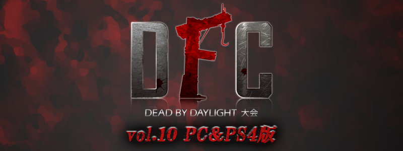DFC Dead by Daylight vol.10 大会結果💀