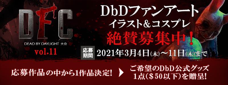DbDファンアート&コスプレ写真 大募集!