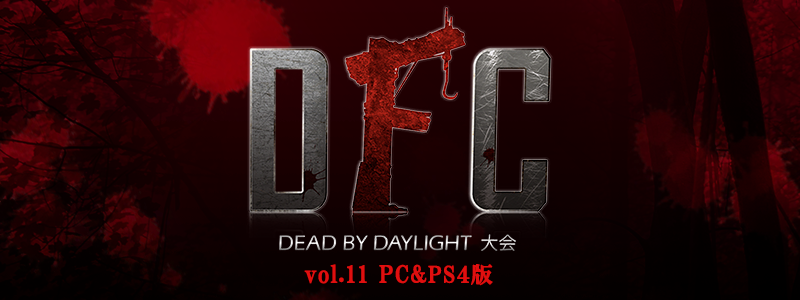 DFC Dead by Daylight vol.11 大会結果💀