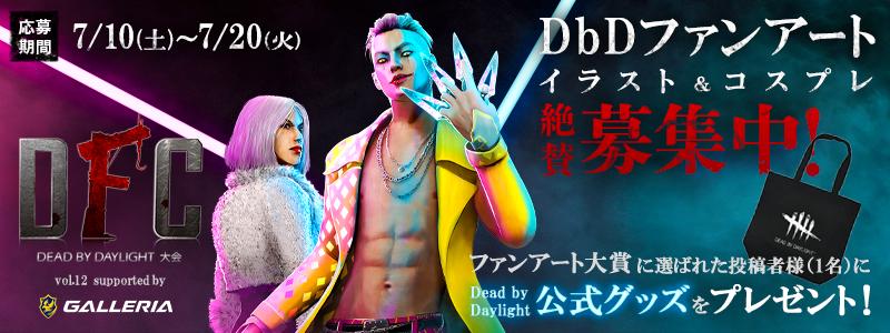 DFC_vol12_ファンアート募集_800x300_v2.png